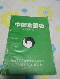 中国玄灵功基础班教材