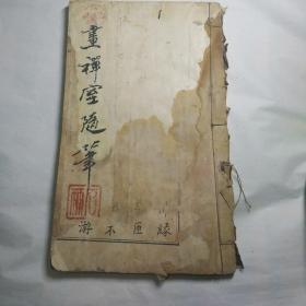 清末民初杨裕勋书写画禅室随笔大字石印本一册