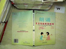 朗诵教学考级表演教程 中册