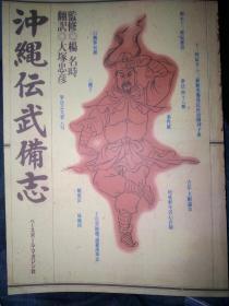 冲赢传武备志  日文版