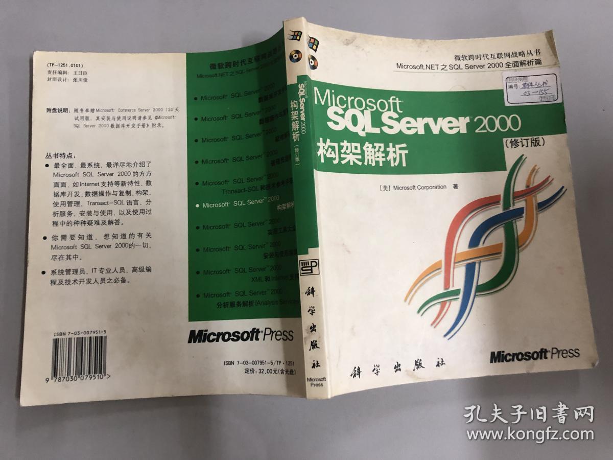 Microsoft SQL Server 2000构架解析 修订版