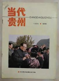 贵州刊物:《当代贵州》创刊号(1995ND16K)