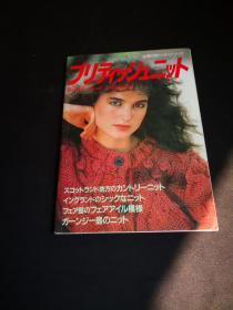 服装编织书一本  日文原版