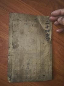 清末的绘图二十四孝(写刻版,刻图漂亮,诸多图,完整、有藏书者多枚印章)