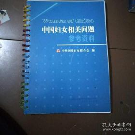 中国妇女相关问题参考资料