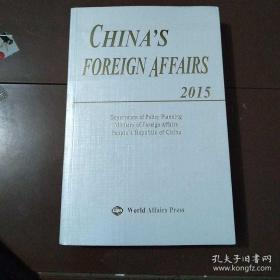 中国外交(2015 英文版)