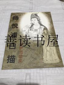 杨悦浦白描 菩萨图像集