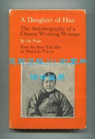 【签名本】浦爱德《汉家女儿:一个中国女工的自传》(A Daughter of Han: The Autobiography of a Chinese Working Woman),老舍《四世同堂》英文译者,1967年精装,浦爱德签赠