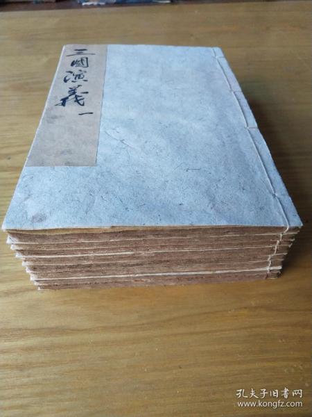 《增像全图三国演义》,金圣叹批评原着,据顺治板光绪石印,原装一套十六册,合订八册全。规格20.3X13.5X6cm