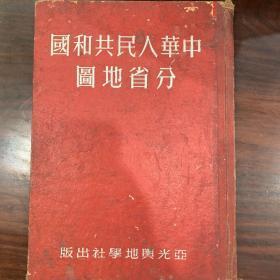 中华人民共和国分省地图——地图集