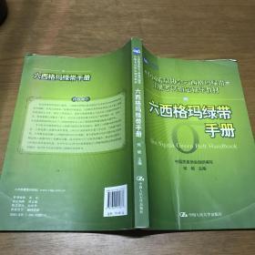 中国质量协会六西格玛绿带注册考试指定辅导教材:六西格玛绿带手册