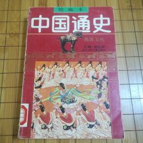 中国通史绘画本(隋唐五代)