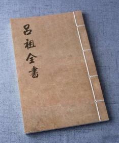 吕祖全书 (道藏精华)