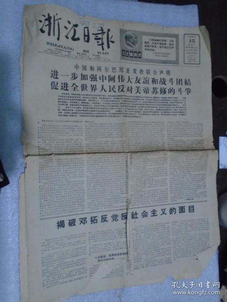 浙江日报,1966年5月
