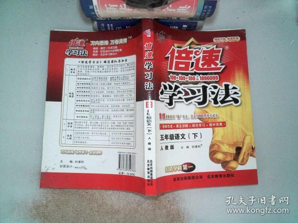 秋11倍速学习法:小五语文(上 北师)