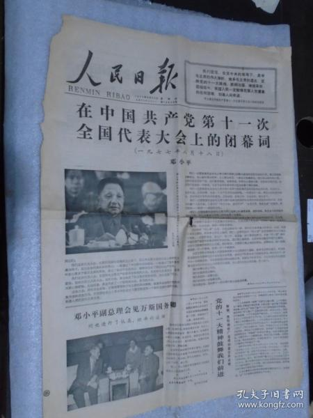人民日报,1977年8月25日