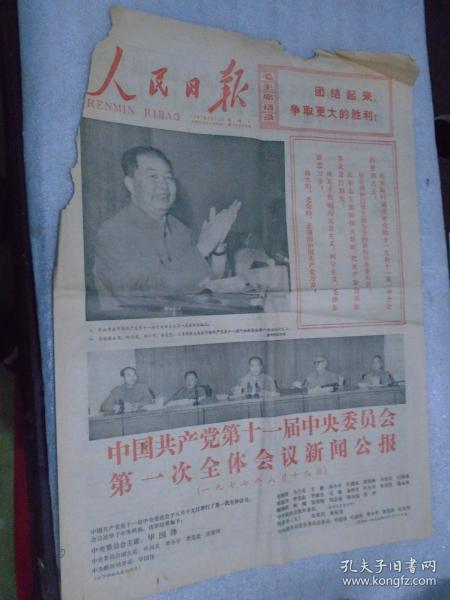 人民日报,1977年8月22日