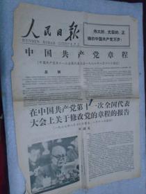 人民日报,1977年8月24日