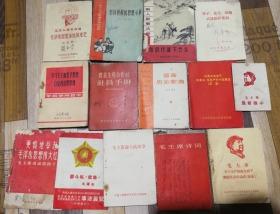 特价文革时期书籍一堆14本共88元包老怀旧收藏