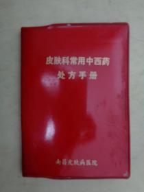 皮肤科常用中西药处方手册