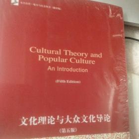 文化理论与大众文化导论
