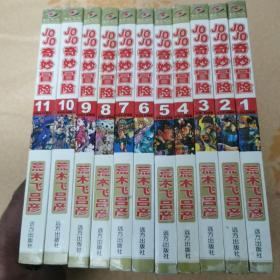 JOJO奇妙冒险1-11全2004远方版带彩页目录