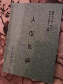 大道真谛(道藏精华之一)