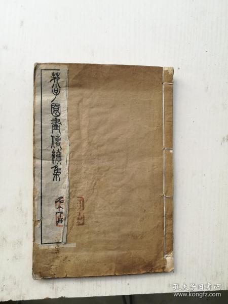原装册全,芥子园画传卷六,增广名家画谱一册全