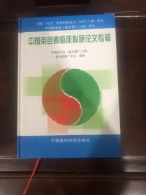 中国茶色素临床科研论文专辑(精装),,,