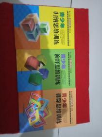 青少年提高逻辑思维能力训练集 全三册(青少年演绎思维训练 青少年排除思维训练 青少年归纳思维训练)
