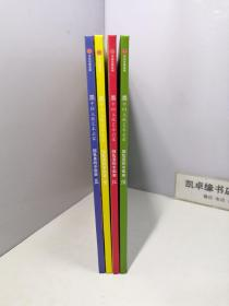颜色里的中国画:红,黄,绿,蓝【全4册和售】