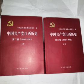 中国共产党江西历史 第二卷(1949-1978)上下册