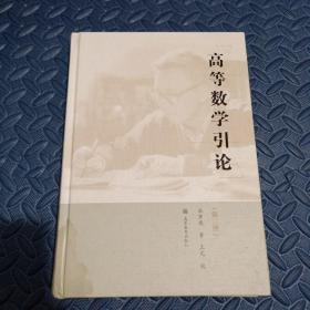 高等数学引论(第三册)