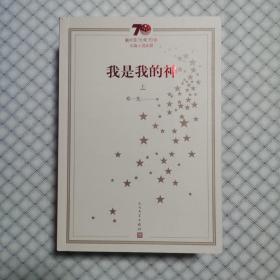 《我是我的神》(上下) 首届鲁迅文学奖得主 邓一光 亲笔签名本 新中国70年70部长篇小说典藏 一版一印 老师在几乎全盲的情况下签名 十分珍贵!加盖人民文学出版社70周年纪念印章