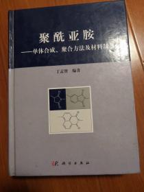 聚酰亚胺一单体合成、聚合方法及材料制备