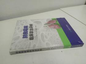 肺曲霉病临床诊治评析(未开封)