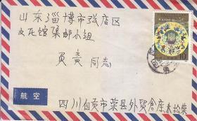 实寄封邮票5个,每个80元,任选