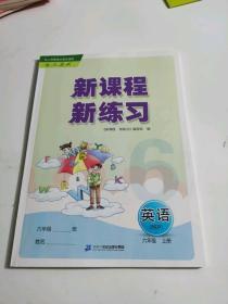 正版现货:2020人教PEP版新课程新练习英语六年级上册