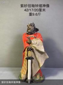 紫砂挂釉钟馗神像;买家自鉴