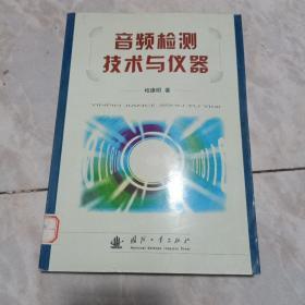 音频检测技术与仪器
