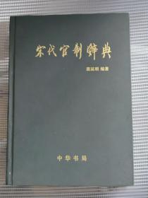 宋代官制辞典(原书07年标价120)顺丰包邮