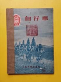 自行车 56年1版1印 包邮挂刷