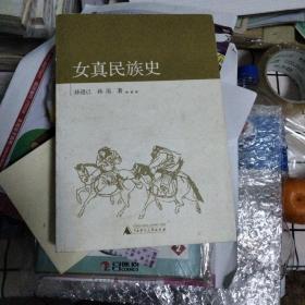 女真民族史:中国古代北方民族史系列