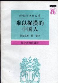 《难以捉摸的中国人:中国人心理剖析》【新世纪万有文库,品如图】