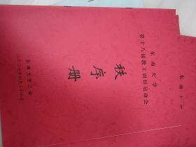 2006年东南大学弟18届教工田径运动会秩序册21页