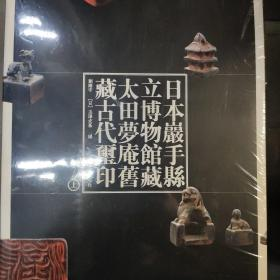 日本岩手县立博物馆藏太田梦庵旧藏古代玺印(上、下)合集