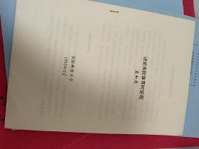 吴和庆《试论高校体育时空观》4页