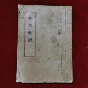 1958年《本草便读》(1版3印)[清]张炳成 编著,上海卫生出版社