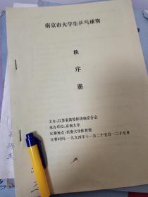 1994年南京市大学生乒乓球比赛 秩序册