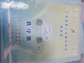 2002年江苏省第十五届运动会高校部游泳、甲组、秩序册、河海大学承办33页